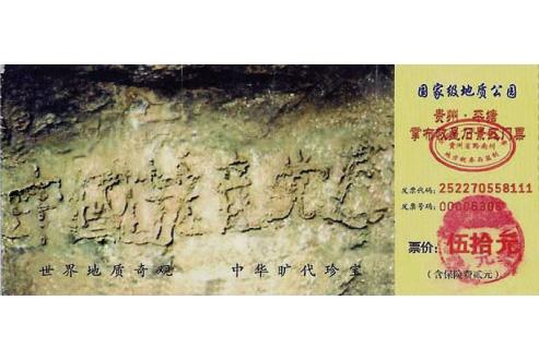 Хрюкающий камень, камень-пророк и ревущая долина. Необычные явления предупреждают людей о катастрофах