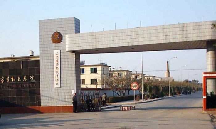 Главные ворота женского трудового лагеря Масаньцзя в провинции Ляонин, октябрь 2004 года