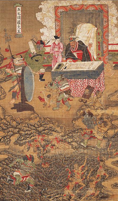 Владыка ада, Лу Чжунъюань, династия Юань