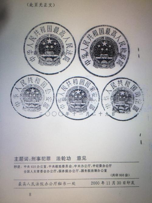 Совершенно секретный документ КПК