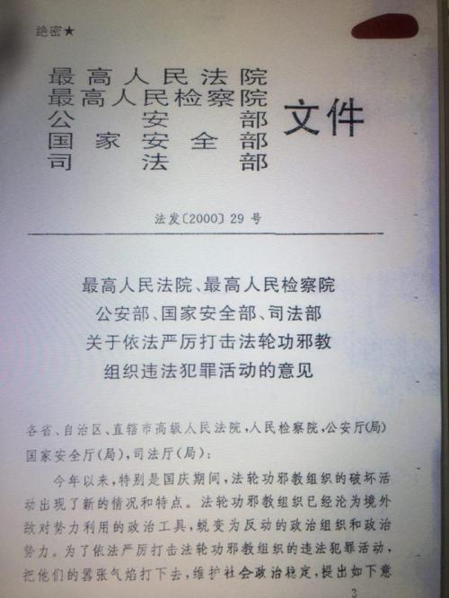 Печати Верховного народного суда, Верховной народной прокуратуры, Министерства общественной безопасности, Министерства государственной безопасности и Министерства юстиции Китая на секретном документе