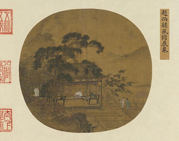 «Читает книгу под открытой ветру стрехой», Чжао Босу, династия Южная Сун
