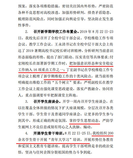 Идеологический кризис: компартия КНР обеспокоена ослаблением партийного воспитания студентов и принимает меры