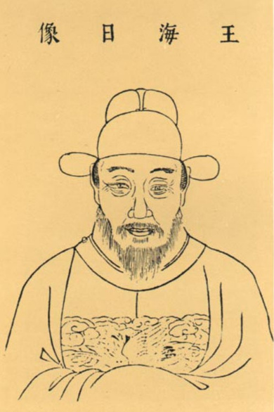 Ван Хуа, династия Мин