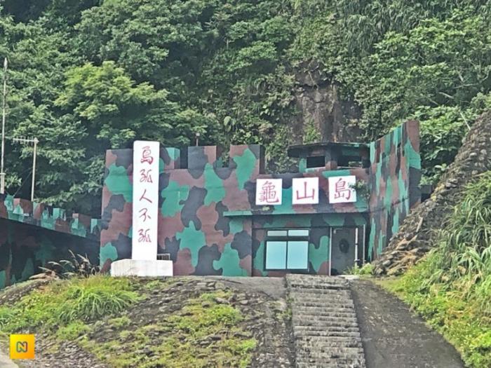 Патриотический лозунг «Изолированный остров не заброшен» установлен перед военной базой на Черепашьем острове.