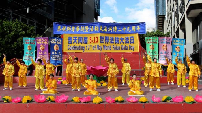 Последователи Фалунь Дафа выполняют пять комплексов упражнений во время празднования Всемирного дня Фалунь Дафа в Мельбурне, Австралия, 8 мая 2021 года. (Chen Ming/Epoch Times)