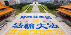 Тысячи людей собрались в Тайбэе на празднование Всемирного дня Фалунь Дафа