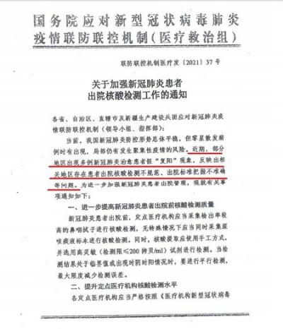 «Свидетельство увеличения тестирования на нуклеиновую кислоту пациентов, восстановившихся после Covid-19 и выписанных домой», опубликованное Группой по профилактике и контролю над эпидемией Государственного Совета китайского режима 26 февраля. (Скриншот Epoch Times)