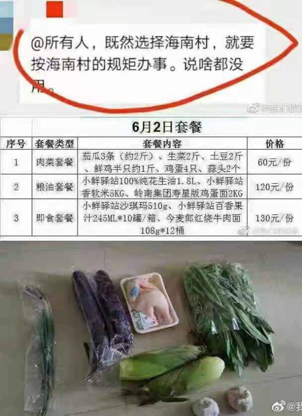 Дорогостоящие нормированные продукты питания, предоставленные партийным комитетом деревни Хайнань в районе Ливань Гуанчжоу 2 июня 2021 года.