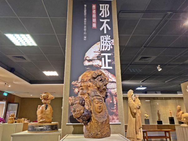 скульптор-новатор и его ученик на Тайване