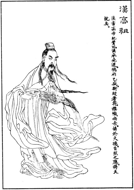 Лю Бан на иллюстрации художника Шангуань Чжоу