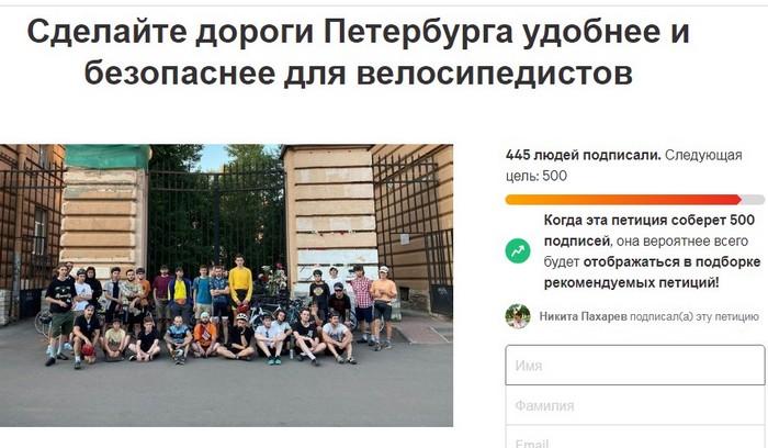 Перед мэрией Петербурга прошла лежачая акция велосипедистов (Видео)