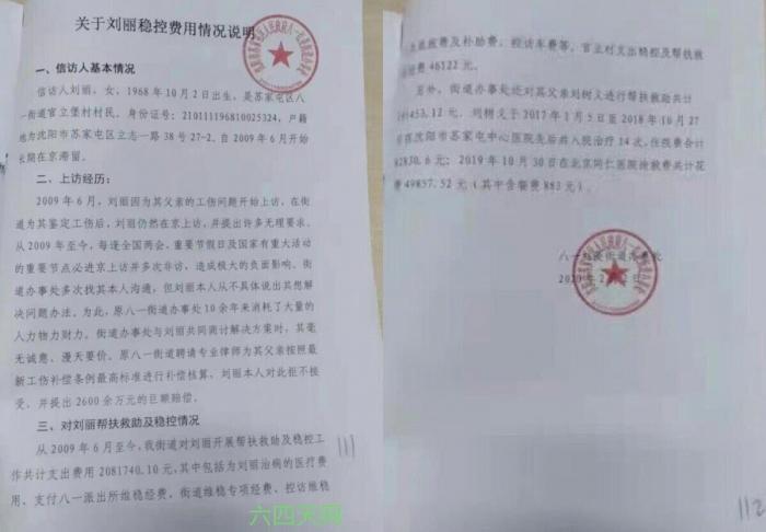 Китайский режим потратил денег в 20 раз больше на отказ в субсидии, чем сумма заявленной субсидии