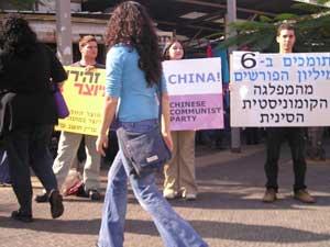 Тель-Авив, Израиль: Надписи на плакатах: *Поддерживаем 6 миллионов вышедших из КПК*, *Осторожно производство Китай*. Фото: Тиква Хопе/Великая Эпоха
