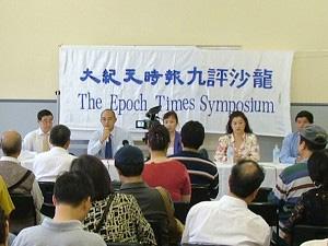 Форум по Девяти Комментариям в Сиднее. Фото: The Epoch Times