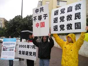 Тель-Авив, Израиль: Участники мероприятия призывают сотрудников китайского посольства выйти из КПК. Фото: Тиква Махабад/Великая Эпоха