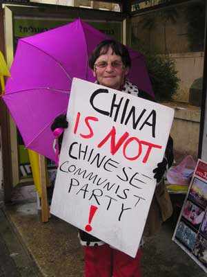 Тель-Авив, Израиль: Сотрудники ВЭ стоят с плакатами напротив китайского Посольства. Фото: Тиква Махабад/Великая Эпоха