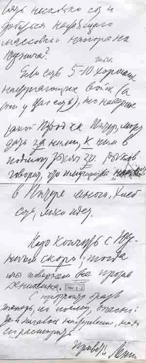 Текст телеграммы Ленина Троцкому от 22 октября 1919 года, опубликованный на странице 68 тома 51 Полного собрания сочинений В.И.Ленина
