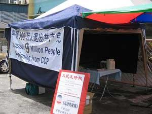 «Поддерживаем 9 миллионов человек вышедших из КПК». Фото: The Epoch Times