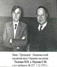 Академик НАНУ Толочко П.П.  и писатель Пауков С.М. в НАНУ , Киев, 1993 г.