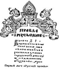 «Русская правда», 1-й лист.  (11 в.).
