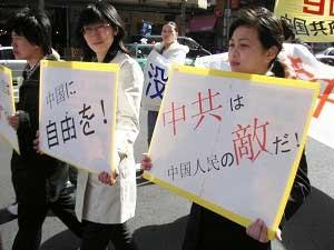 Китайская компартия уничтожает китайский народ. Фото: The Epoch Times