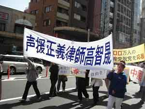 Поддерживаем китайского адвоката Гао Чжишена. Фото: The Epoch Times