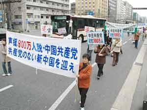 Поддерживаем 9 000 000 человек, вышедших из КПК. Фото: The Epoch Times