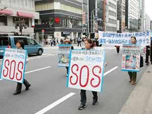 SOS. Суцзятунь!!! Колонна движется по улицам Киото. Фото: The Epoch Times