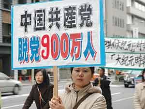 Поддерживаю 9 000 000 китайцев, вышедших из КПК. Фото: The Epoch Times