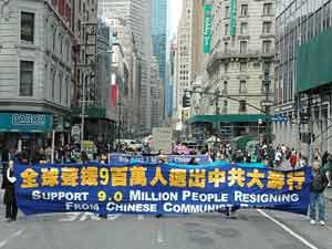 Огромный баннер на английском и китайском: «Поддерживаем 9 000 000 храбрых китайцев вышедших из КПК. Фото: The Epoch Times