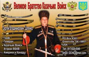 Атаман казаков Америки и Канады, генерал казаков Сергей Владимирович Цапенко, на фоне казацких регалий. Фото предоставлено автором