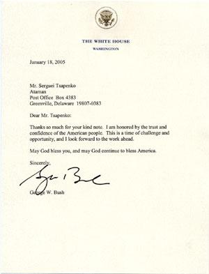 Благодарственное письмо Президента США Джорджа Буша Атаману Казаков Америки Сергею Цапенко за 2005 г. Фото предоставлено автором