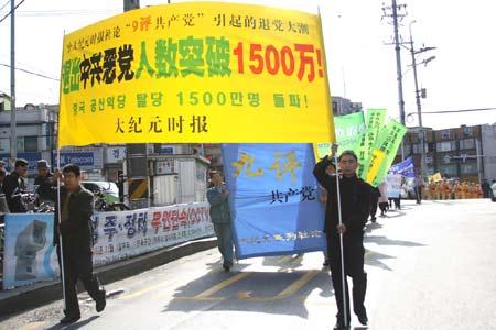 Корейский народ поддерживает более 15 млн. человек, вышедших из КПК. Фото: Великая Эпоха