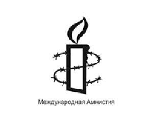 Символика *Международной Амнистии*