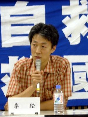 Выступление лидера движения Демократический Китай в Японии господина Ли Суна (The Epoch Times)