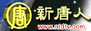 Фото: New Tang Dynasty TV