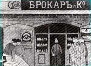 Магазин «Брокар и К*» в Москве.Фото: *Московский Журнал*
