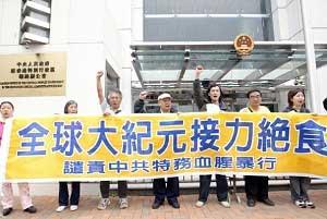 Сотрудники Epoch Times в Гонконге принимают участие в правозащитной международной акции - Эстафете голодовки. Фото: Epoch Times