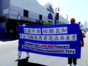 Китайские и западные жители присоединились к параду, осуждая нарушения прав человека в Китае и выражая свою поддержку почти 4-м миллионам китайцев, опубликовавшим свои заявления о выходе из КПК. (The Epoch Times)