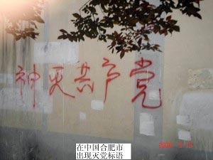 *Боги уничтожат КПК* - написано в городе Хэфэй провинции Аньхой. Фото: minghui.ca