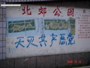 *Небеса уничтожат КПК* - написано в городе Хуньхот, внутренней Монголии. Фото: minghui.ca