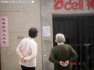 Заявление о выходе из КПК появилось на жилой площади города Хуайань провинции Цзяньсу. Фото: minghui.ca