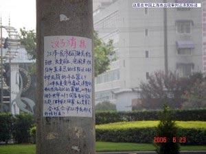 Плакаты о привлечении к суду Цзянь Цзэминя в Шанхае. Фото: minghui.ca