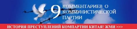 9 комментариев о коммунистической партии